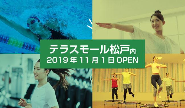 東急スポーツオアシス松戸店