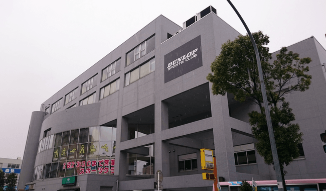 ダンロップスポーツクラブ金沢文庫
