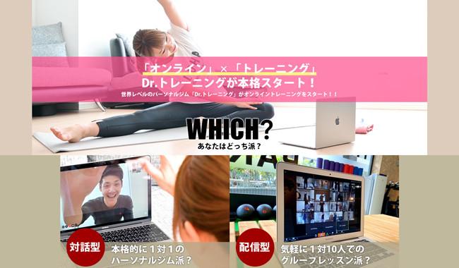 オンライントレーニング|Dr.トレーニング