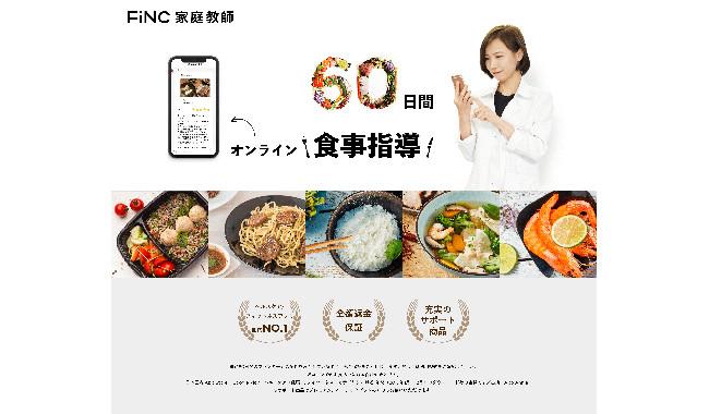 FiNC オンラインダイエット家庭教師