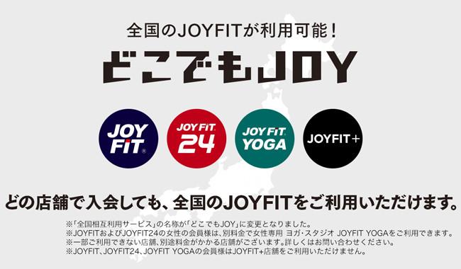 JOYFiT 札幌手稲前田