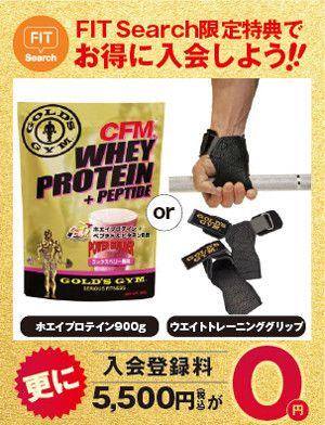 ◆『ホエイプロテイン900g』または『ウエイトトレーニンググリップ』がもらえる!