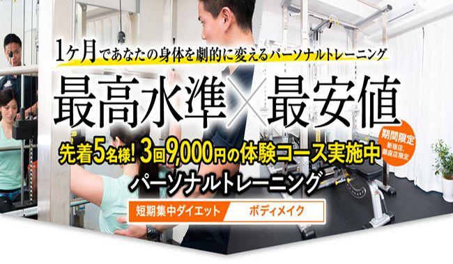 Global fitness 馬車道店