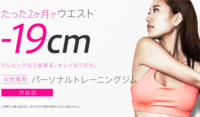 女性専用パーソナルトレーニングジムCREBIQ(クレビック)東京日本橋店※現在は閉店しております。