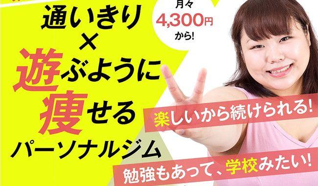 パーソナルジムRat新宿南口店