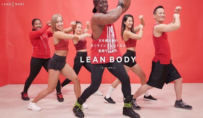 LEAN BODY(リーンボディ)【オンラインフィットネス】