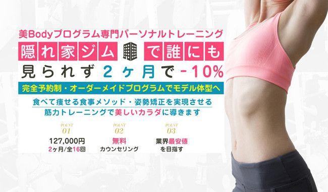 パーソナルトレーニングジム FORZA(フォルツァ) フィットネススタジオ 新宿店