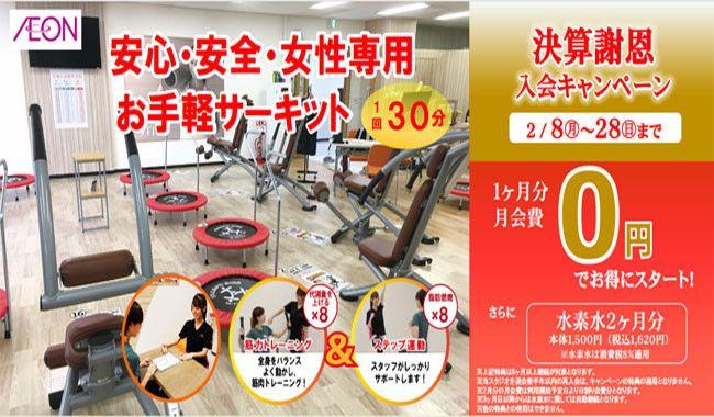 イオンフィットネススタジオ 高根木戸店