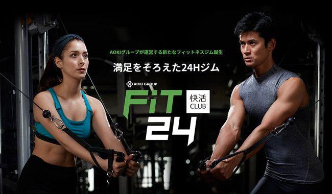 24時間営業のフィットネス ジム|快活クラブFiT24 秋田新国道店