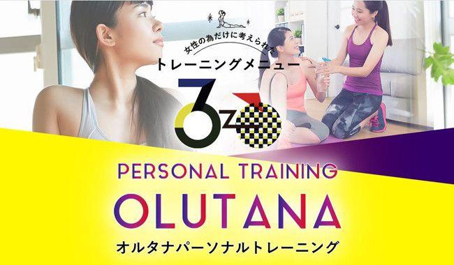 OLUTANA オルタナパーソナルトレーニング  市川店