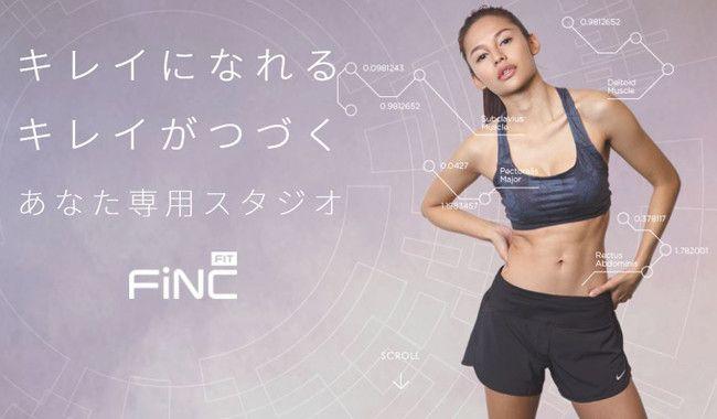 FiNC Fit(フィンクフィット) 銀座店