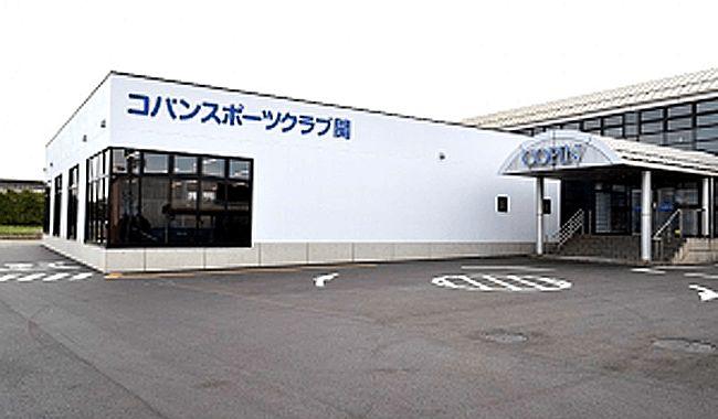 コパンスポーツクラブ関
