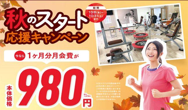 イオンフィットネススタジオ 3FIT 大和店