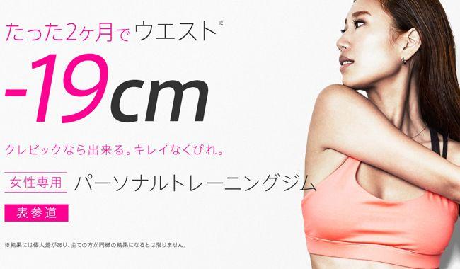 女性専用パーソナルトレーニングジムCREBIQ(クレビック)表参道店