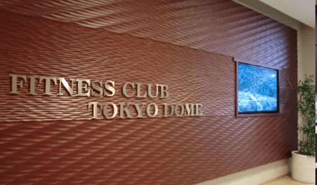 フィットネスクラブ東京ドーム